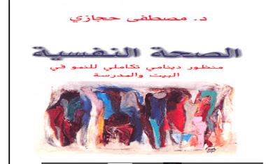 الصحة النفسية pdf مصطفى الحجازي