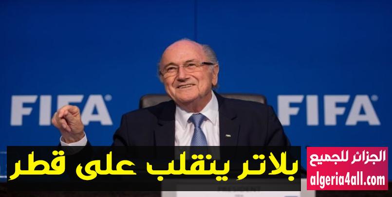 بلاتـر ينقلب على قطـر,#qatar_2020 qatar 2022,تنظيم مونديال 2022