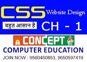 Introduction to CSS की पूरी जानकारी हिंदी में