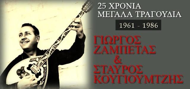 """Ναύπλιο: Ξεχωριστή Live μουσική βραδιά στο """"Πρόπολις"""" με τραγούδια των Ζαμπέτα-Κουγιουμτζή"""