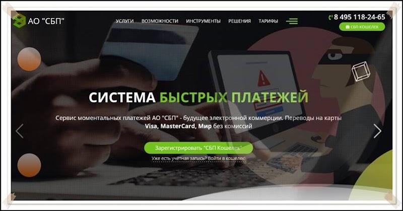 """Мошеннический сайт sys-sbp.ru – Отзывы? АО """"СБП"""" развод на деньги"""