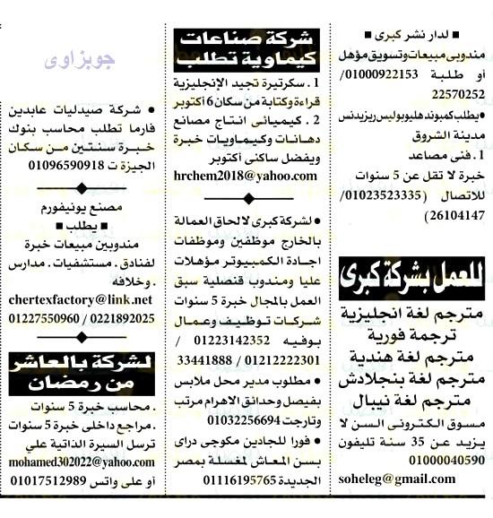 اعلان وظائف الاهرام الجمعة 26 يوليو 2019 - الاهرام 26/7/2019