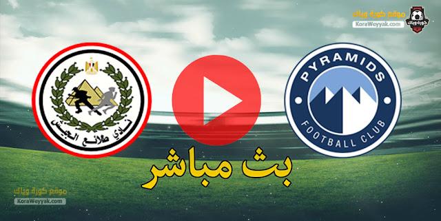 نتيجة مباراة بيراميدز وطلائع الجيش اليوم السبت 6 فبراير 2021 في الدوري المصري