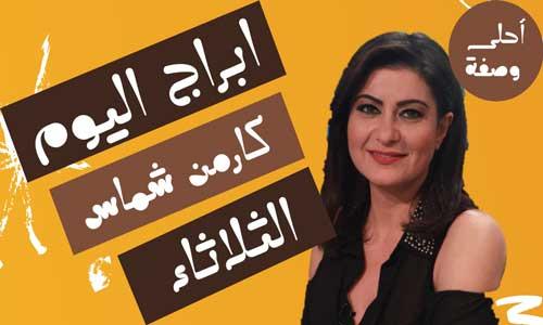 أبراج كارمن شماس اليوم الثلاثاء 30/3/2021   توقعات حظك اليوم الثلاثاء 30 مارس 2021 مع كارمن شماس