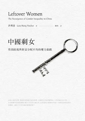 6.洪理達《中國剩女—性別歧視與財富分配不均的權力遊戲》|閱讀筆記|尤莉姐姐的反轉學堂