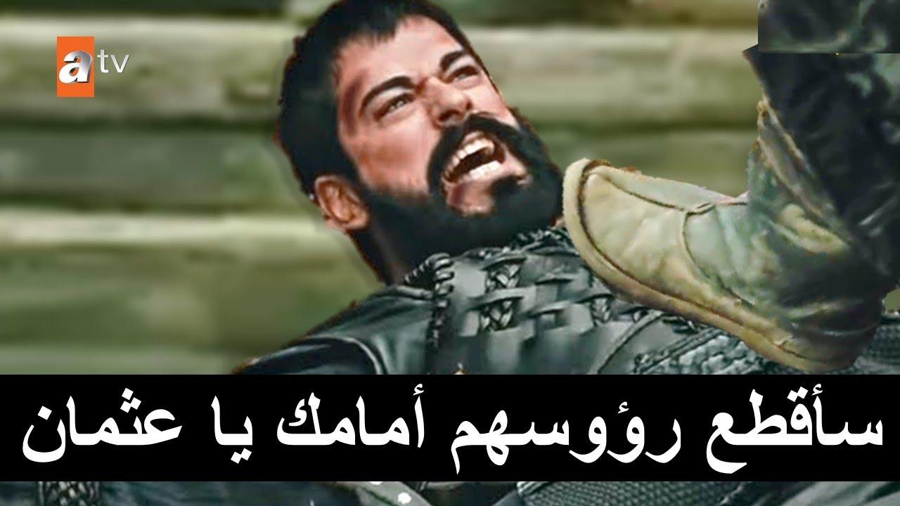 والي غيخاتو يعاقب عثمان اعلان 2 المؤسس عثمان 62