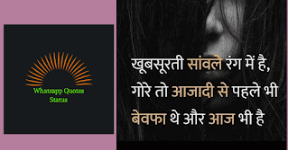 whatsapp dp quotes in hindi,whatsapp dp quotes images