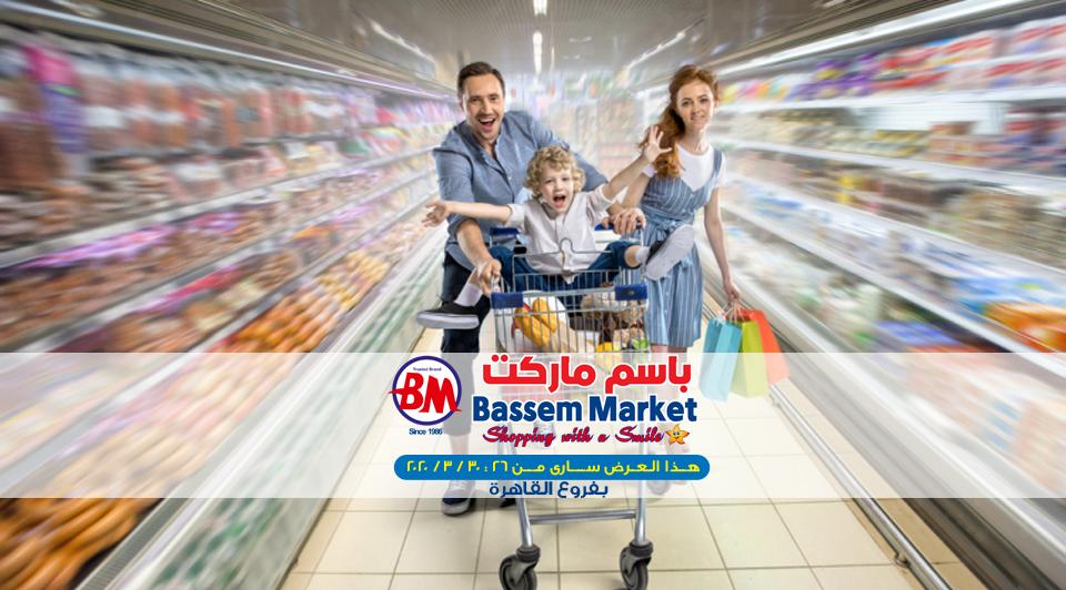 عروض باسم ماركت مصر الجديدة و الرحاب من 26 مارس حتى 30 مارس 2020