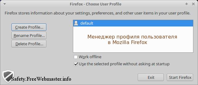 Менеджер профиля пользователя в Mozilla Firefox