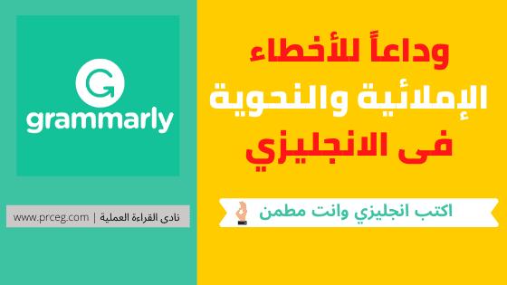 برنامج Grammarly لتصحيح الاخطاء الاملائية الانجليزية مجانا