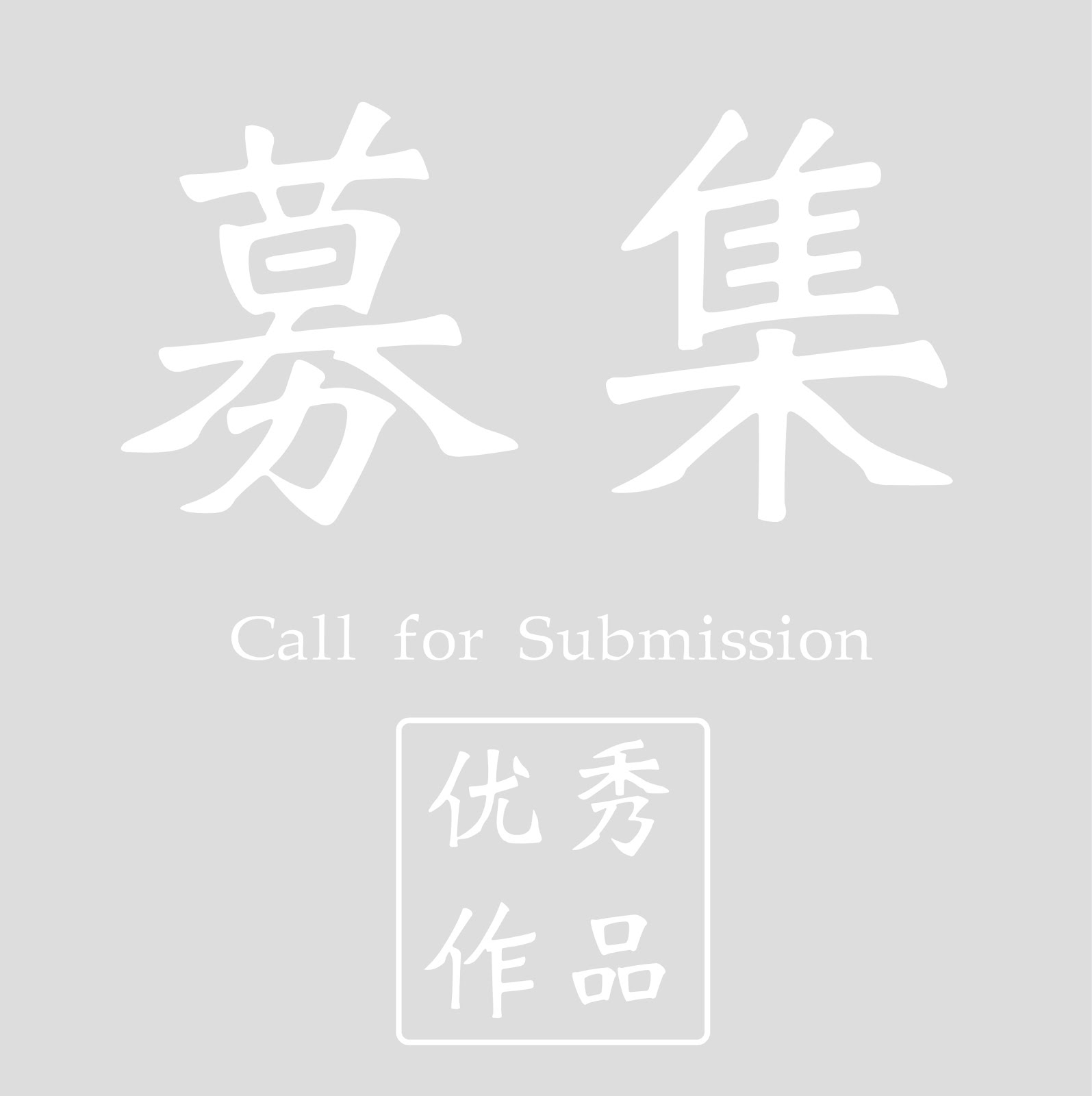 Submit Your Works