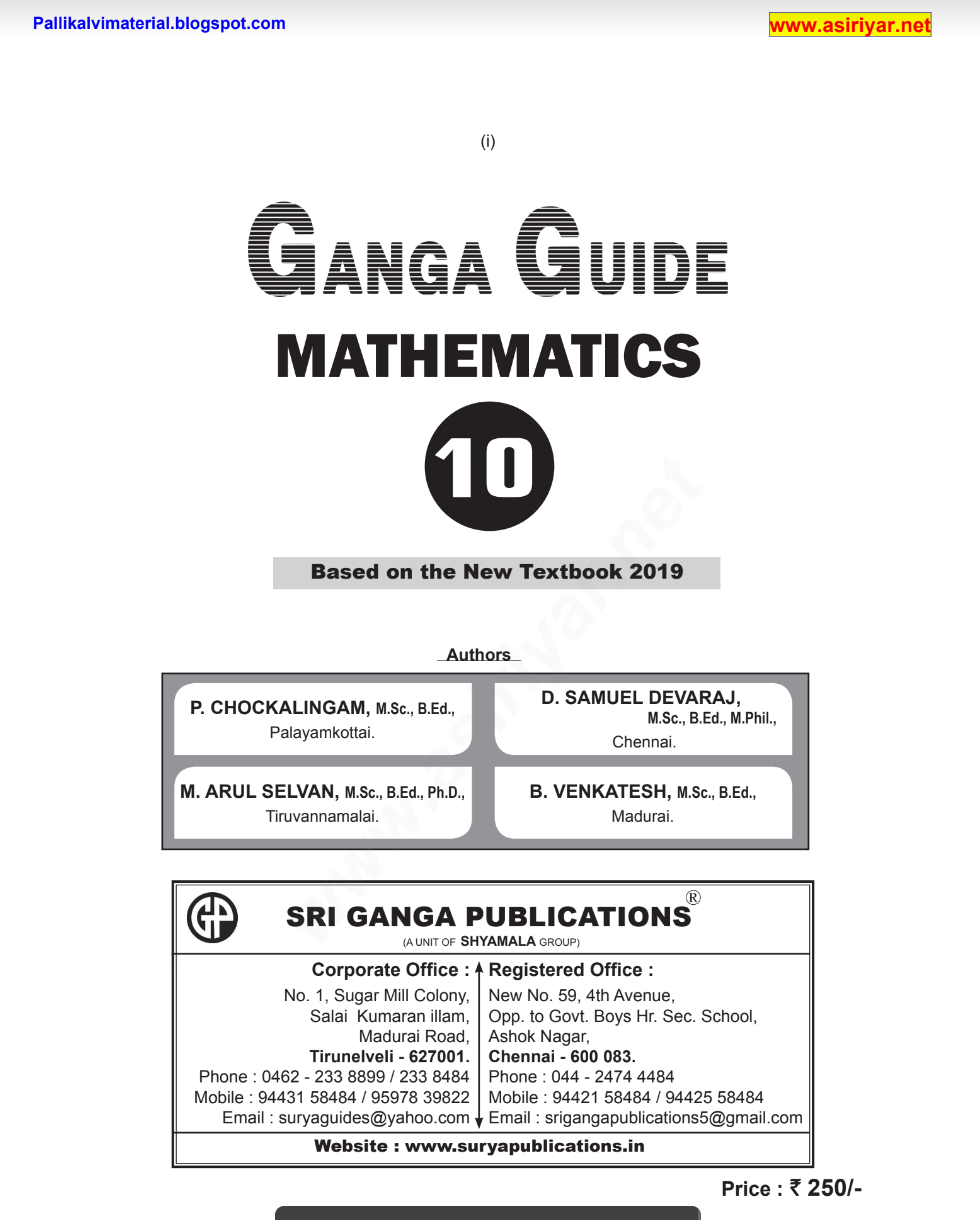 10th Standard - Maths Guide (2019 Edition) - Ganga ...