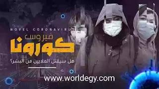 كورونا تدمر العالم اغلاق تام في الهند هي سيقتل فيروس كورونا ملايين البشر دخول عصر الظلام ؟
