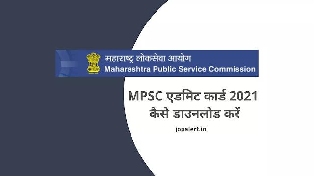 MPSC एडमिट कार्ड 2021 कैसे डाउनलोड करें