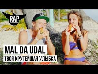 MAL DA UDAL - Твоя крутейшая улыбка (1080p) Free Download