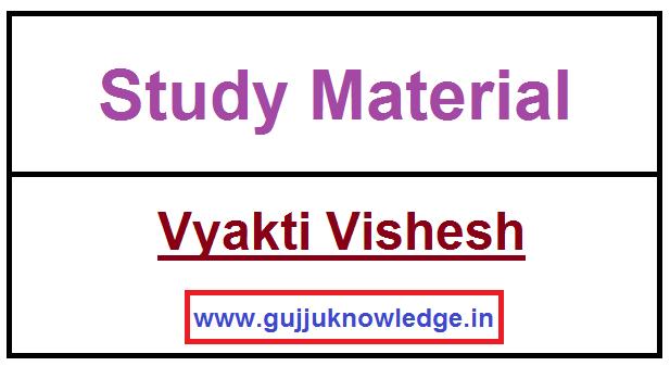 Vyakti Vishesh