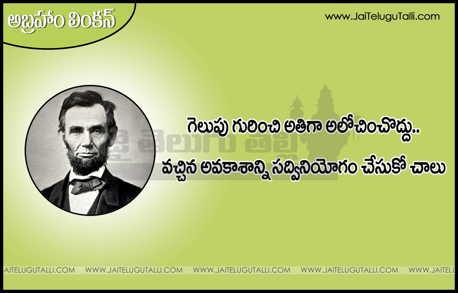 Abraham Lincoln Quotes On Life Abraham Lincoln Beautiful Thoughts And Quotes In Telugu  Www