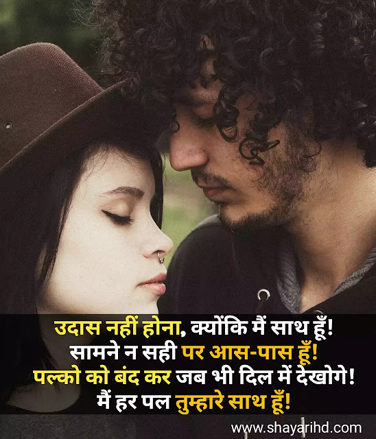 Romantic Shayari, Best Romantic Sms ,True Love Shayari 2020