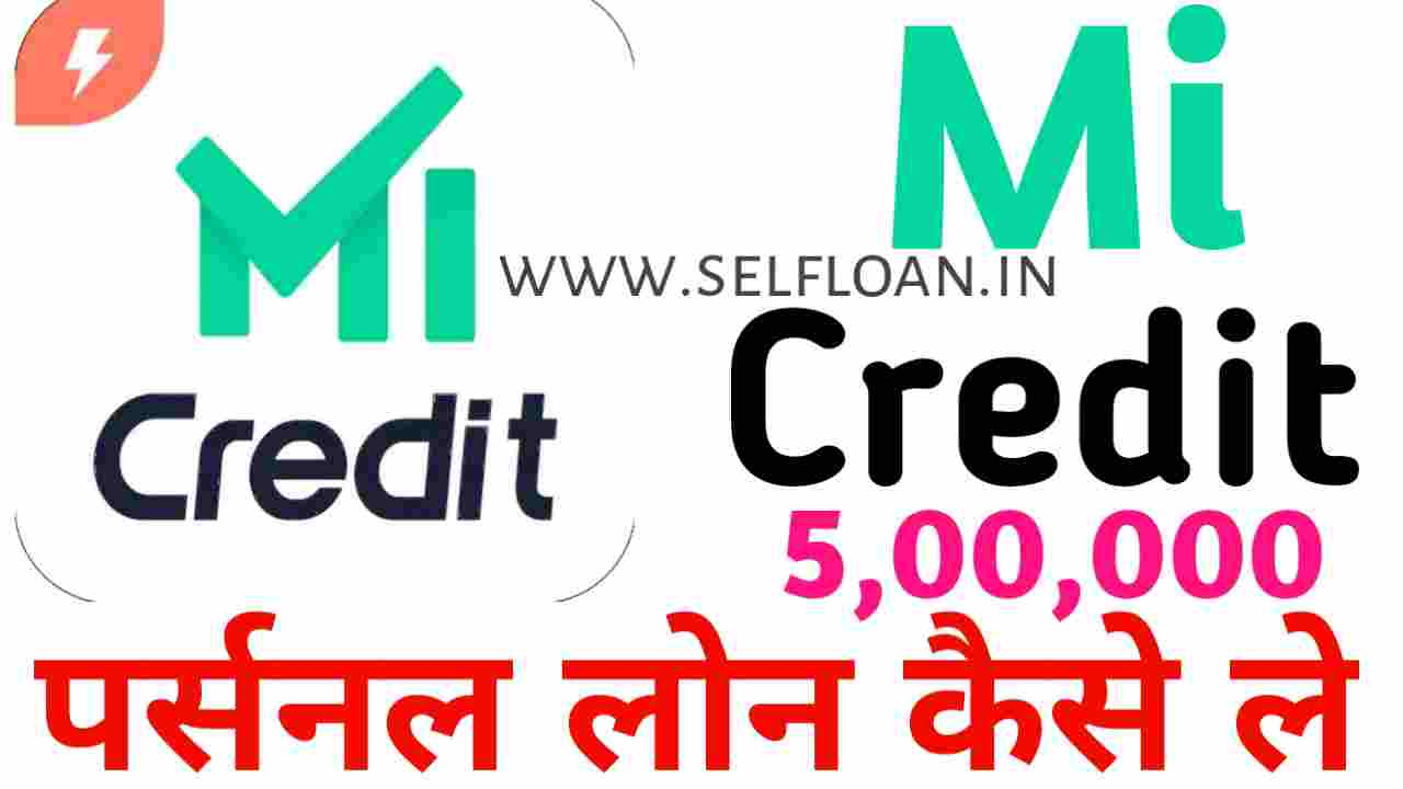 Mi Credit Se Loan Kaise Lete Hain   Mi Credit Se Personal Kaise Le   Loan Apply Online - Self Loan