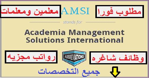 مدارس ام سي الامارات Amsi اعلنت عن توفر وظائف تعليمية شاغره في الامارات 2019