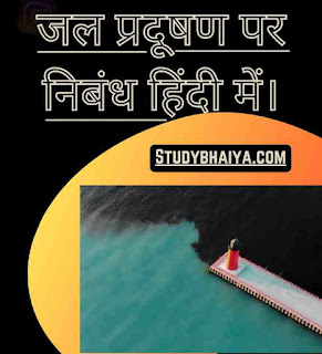 जल प्रदूषण पर निबंध हिंदी में