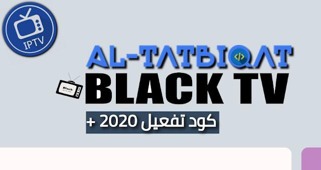 تحميل تطبيق Black IPTV + كود تفعيل 2020