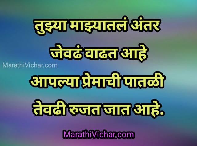 marathi charolya prem