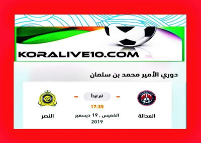 موعد مباراة العدالة × النصر في دوري كأس الأمير محمد بن سلمان للمحترفين
