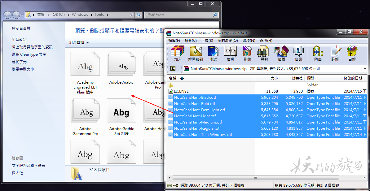 4 - [教學] Windows系統如何安裝新字型?