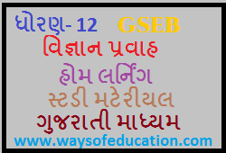 STD 12 SCIENCE STREAM HOME LEARNING MATERIALS FOR GUJARAT BOARD EXAM