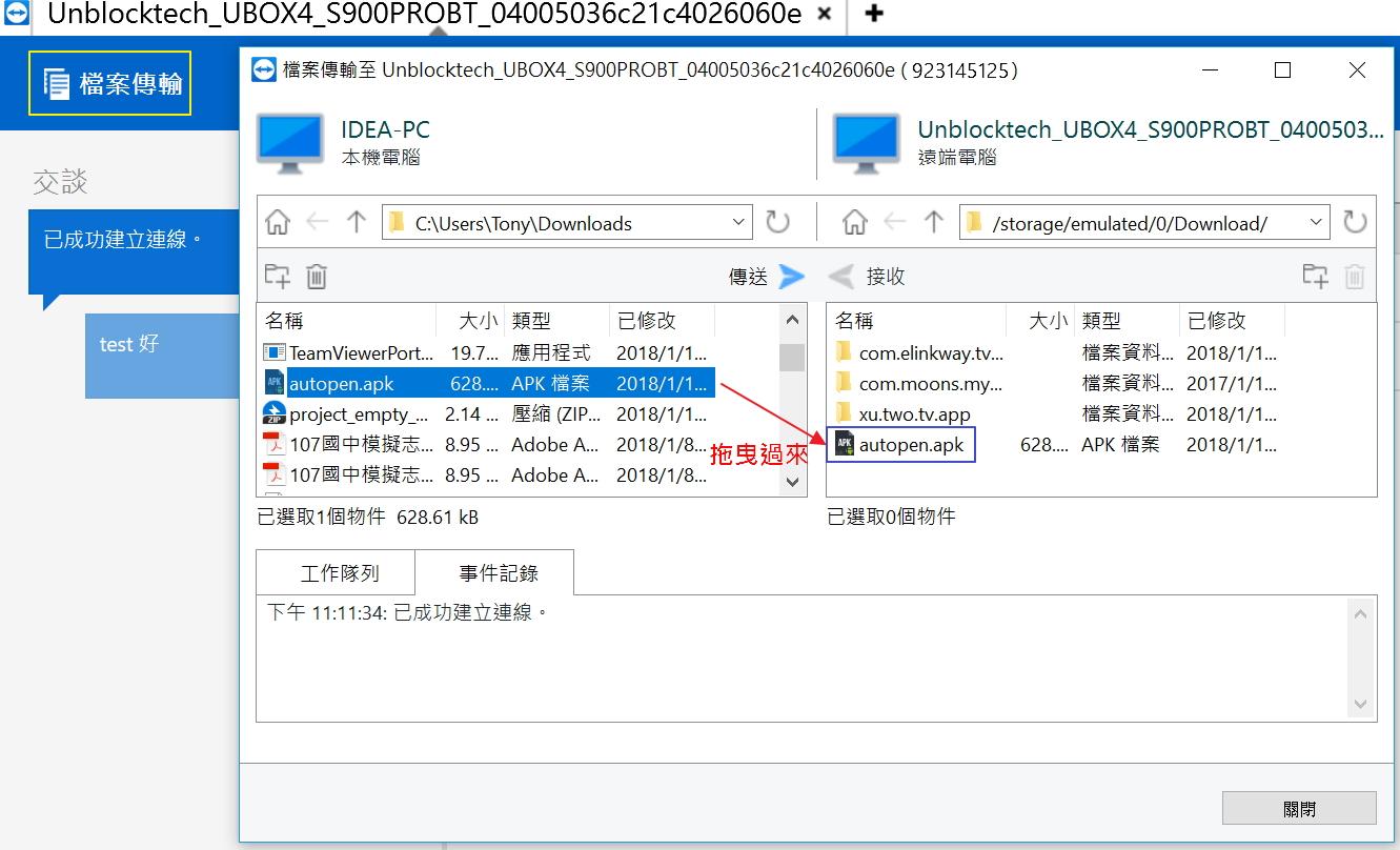 小狐狸事務所: 利用Teamviewer 進行遠端控制與傳送檔案