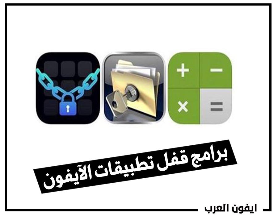 برنامج قفل التطبيقات للايفون