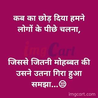 Sad Image Of Love Download in Hindi