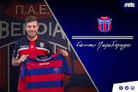 Την απόκτηση του ποδοσφαιριστή Γιάννη Παπαδόπουλου ανακοίνωσε η Βέροια