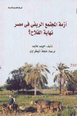كتاب أزمة المجتمع الريفي في مصر - نهاية الفلاح ؟ pdf