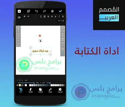 أداه الكتابة المصمم العربي