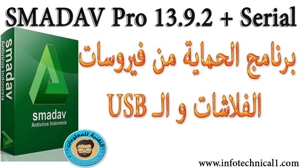 برنامج الحماية من فيروسات الفلاشات و الـ USB كامل 13.9.2 Smadav Pro +التفعيل بالسيريال 2020