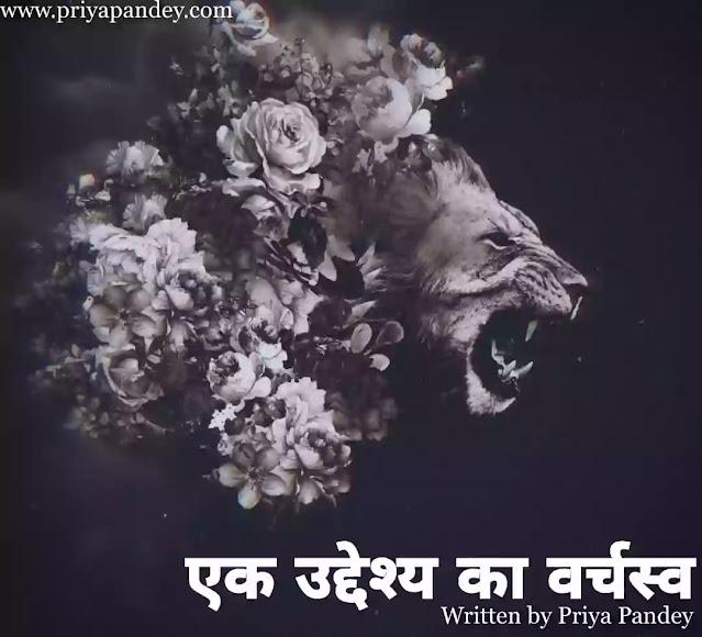 एक उद्देश्य का वर्चस्व Hindi Thoughts By Priya Pandey
