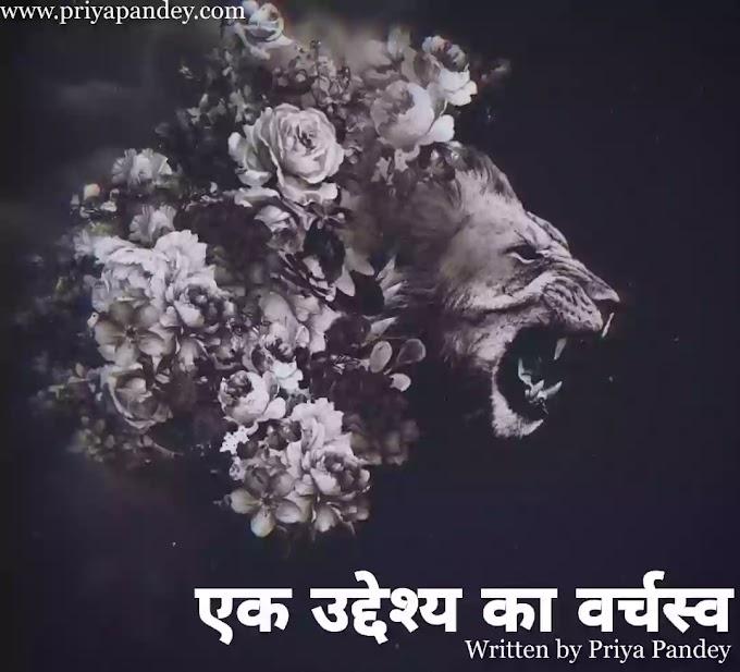 एक उद्देश्य का वर्चस्व | Hindi Thoughts By Priya Pandey