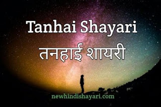Tanhai Shayari - तन्हाई शायरी