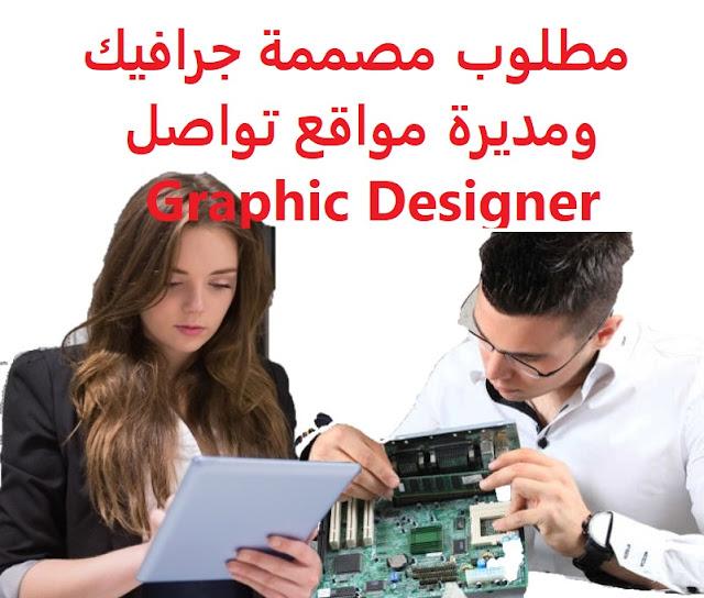 وظائف السعودية مطلوب مصممة جرافيك ومديرة مواقع تواصل Graphic Designer