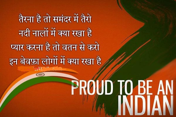Happy Republic day Quotes for Facebook 2021