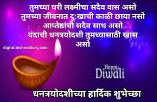 धनत्रयोदशीच्या शुभेच्छा - Dhantrayodashi Wishes in Marathi