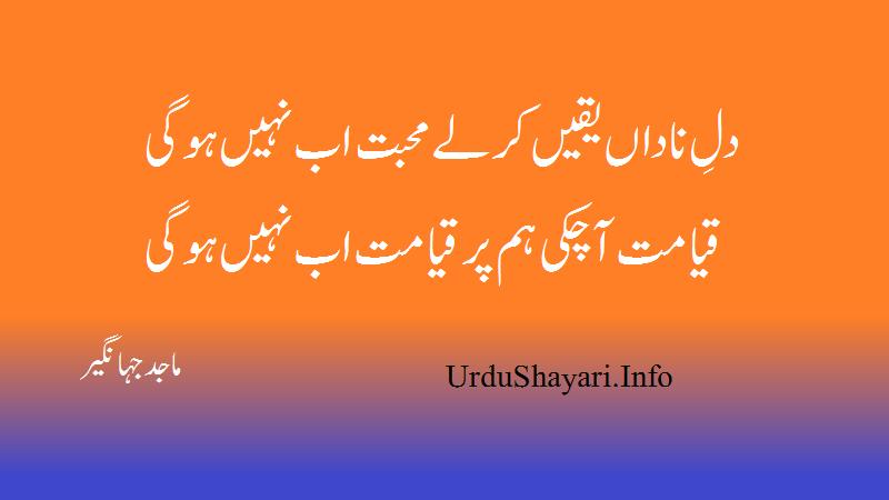 Dil e Naddan Yaqeen Kar udas poetry - Two Lines Very Sad Shayari - ماجد جہانگیر اردو شاعری