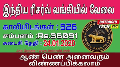 RBI Recruitment 2020 Apply Online