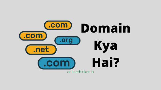 Domain meaning in hindi image