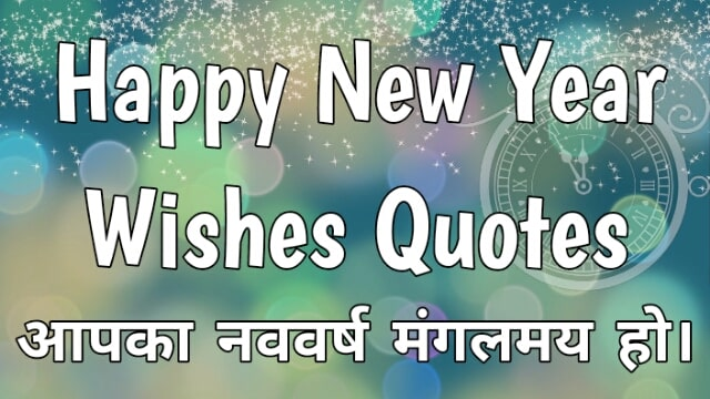 Happy New Year 2021 Wishes Quotes Images SMS In Hindi Shayari
