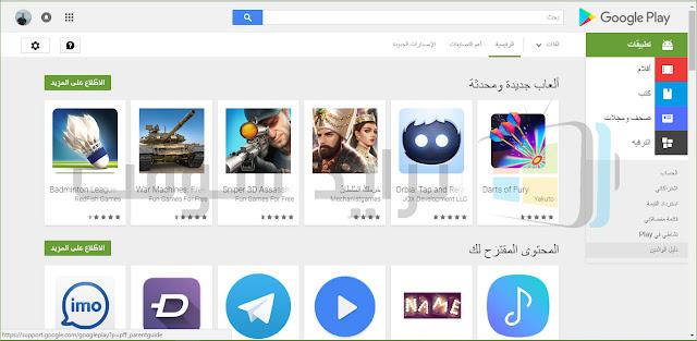 تنزيل تطبيق جوجل بلاي ستور مجاناً