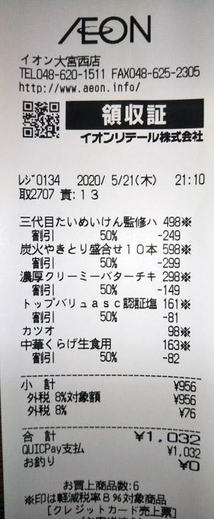 イオン 大宮西店 2020/5/21 のレシート