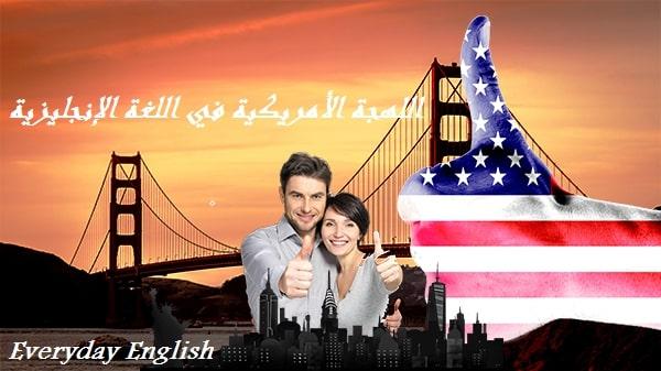 تعلم اللغة الانجليزية الامريكية